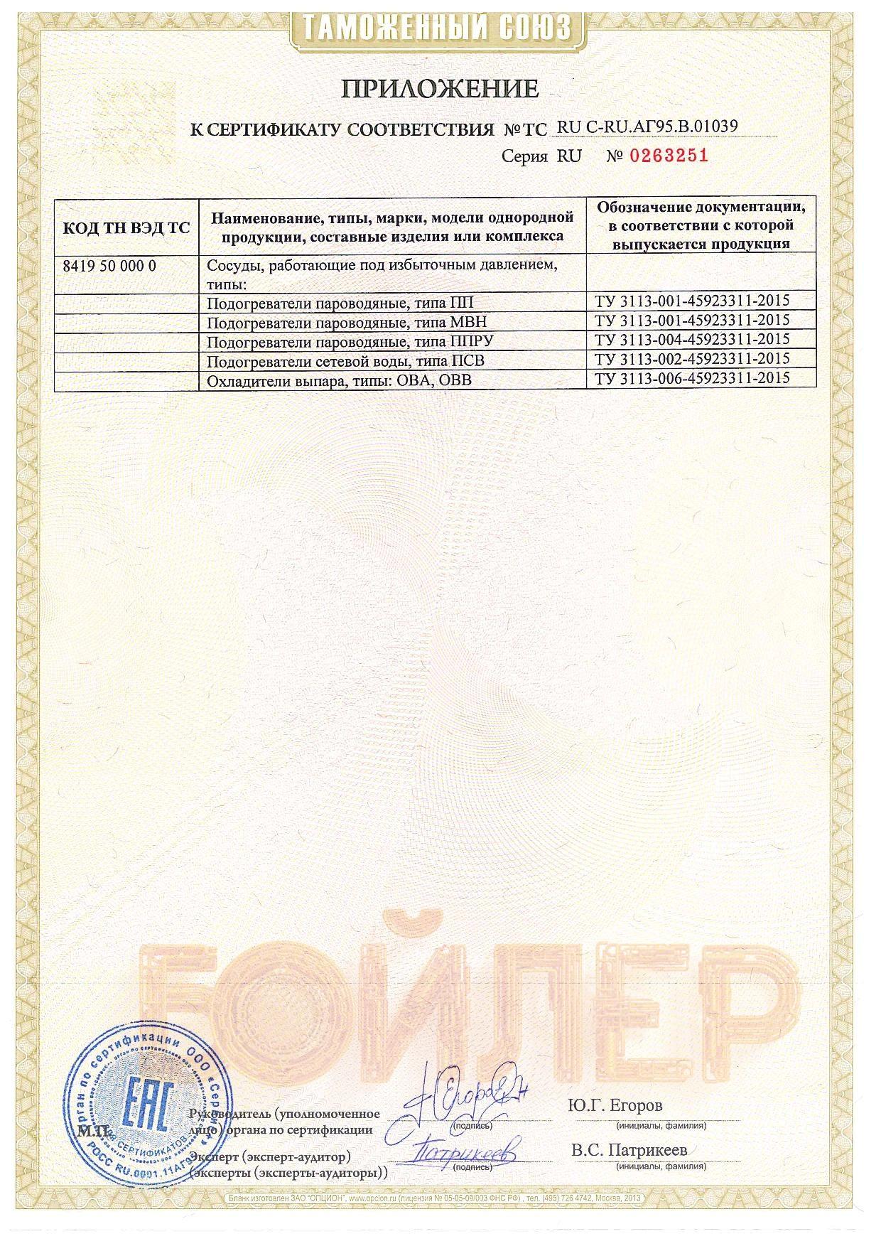 Пароводяной подогреватель ПП 2-17-7-2 Пушкино Пластины теплообменника Funke ТПР 14-15 Тамбов