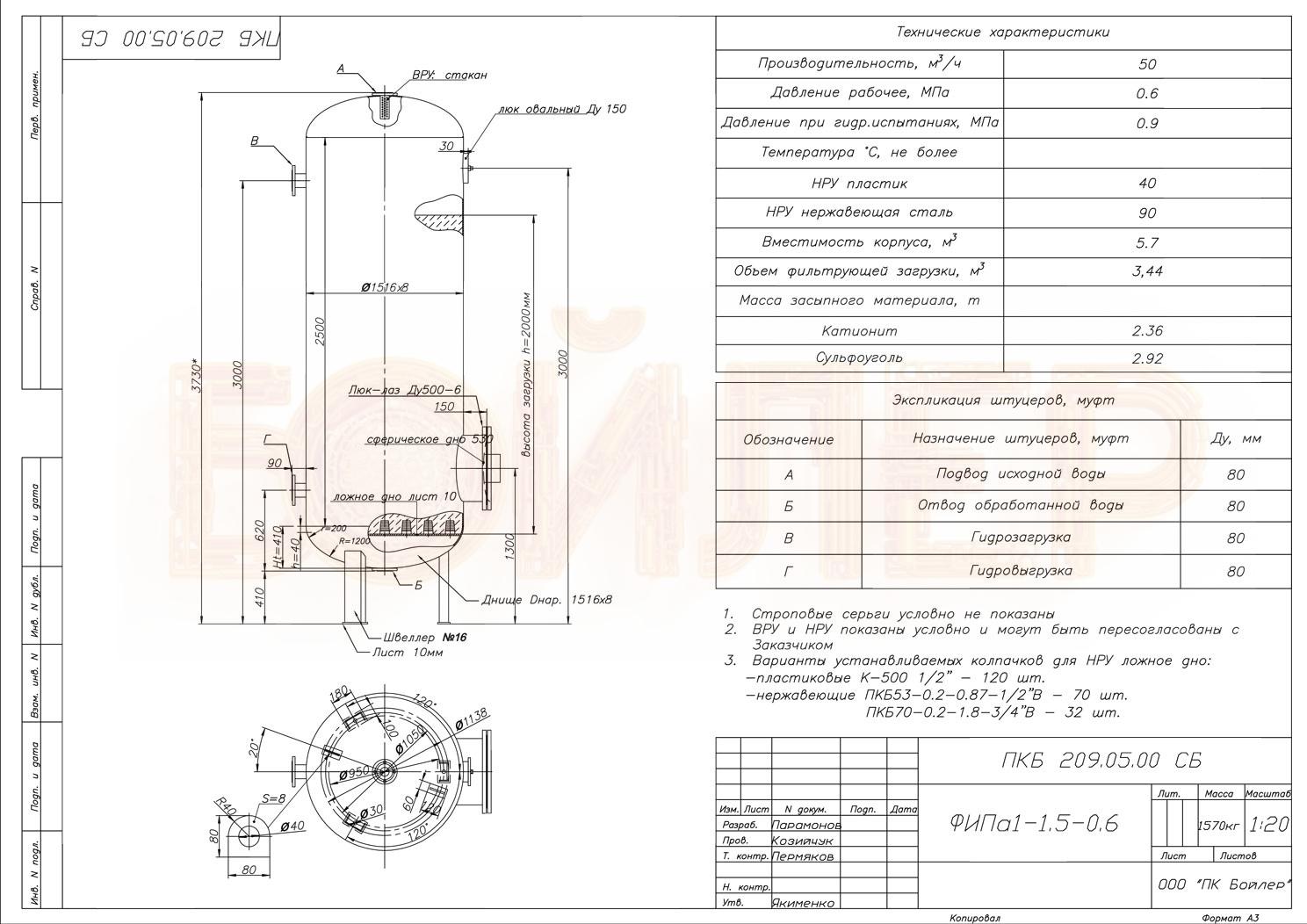 Пароводяной подогреватель ПП 1-32-7-4 Электросталь Пластинчатый теплообменник Sondex S52 Нижний Тагил