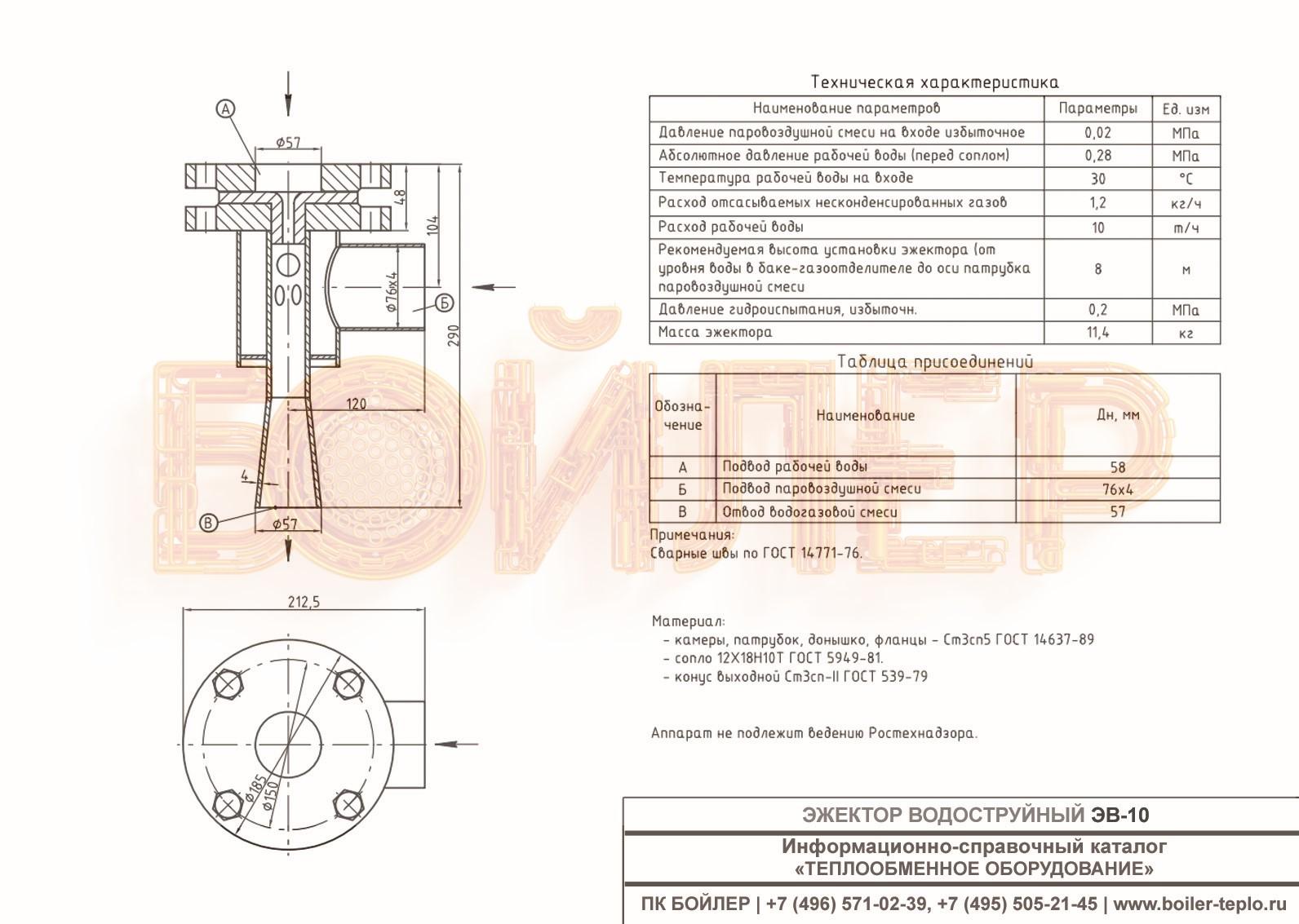 Кожухотрубный конденсатор ONDA M 210 Киров Уплотнения теплообменника SWEP (Росвеп) GL-265N Сергиев Посад