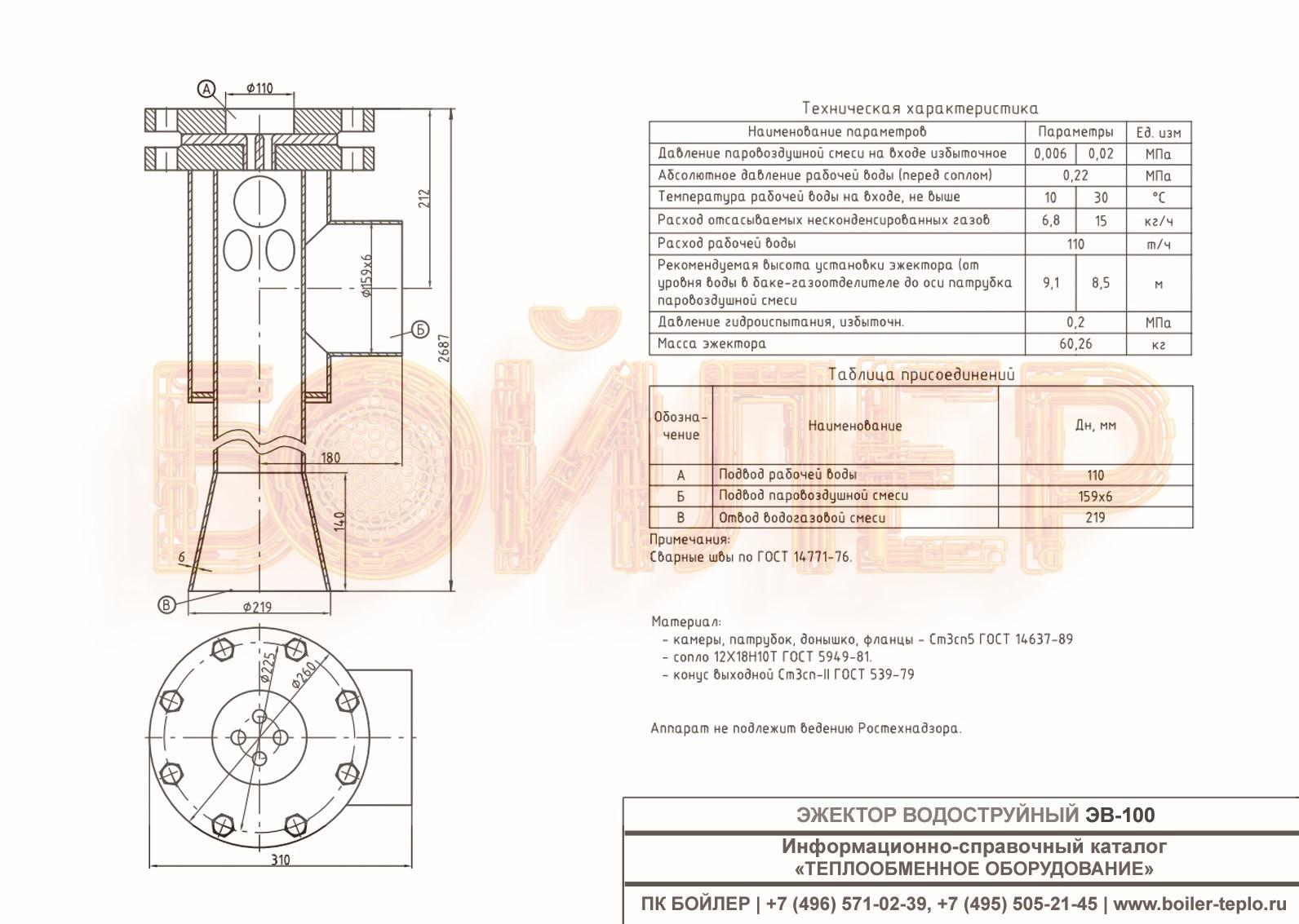 Пароводяной подогреватель ПП 2-9-7-2 Электросталь Кожухотрубный испаритель ONDA LSE 530 Канск