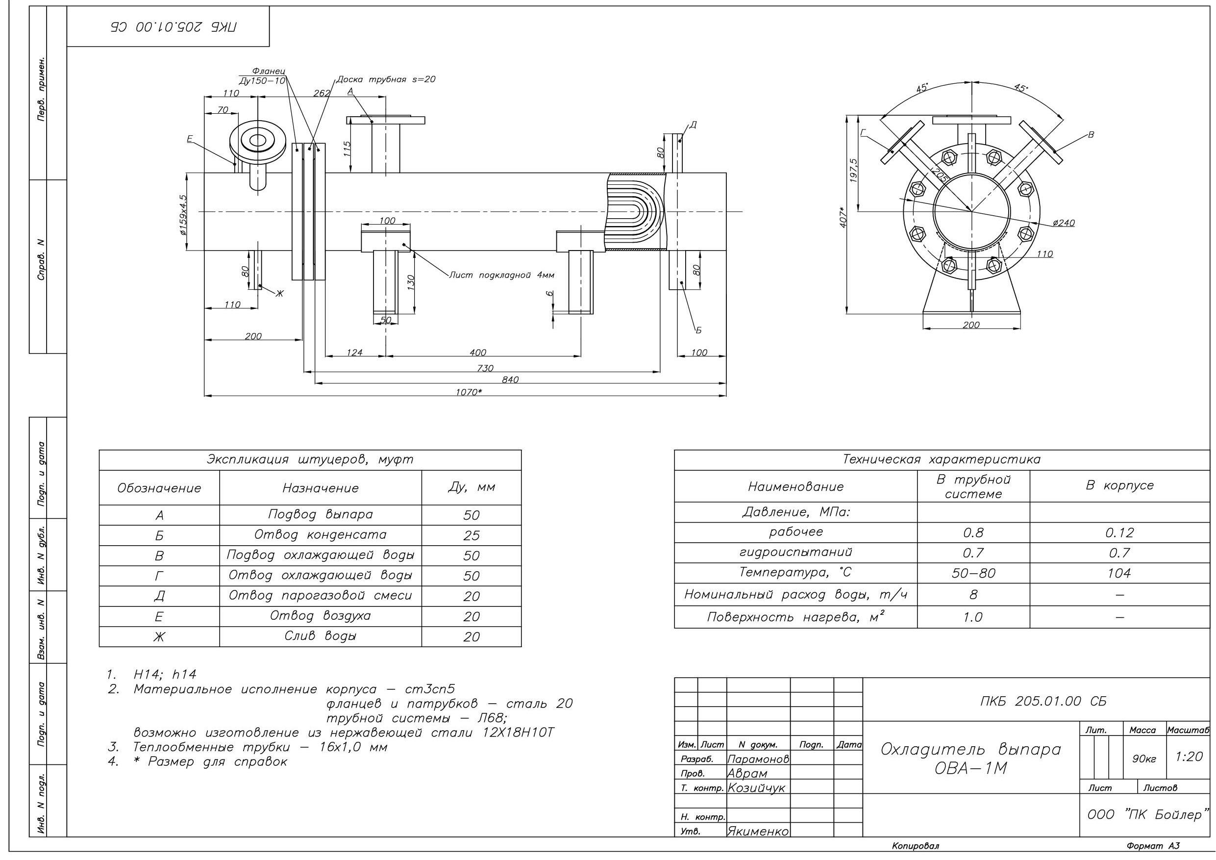 Кожухотрубчатые Охладители дренажа Электросталь Кожухотрубный испаритель ONDA LPE 205 Таганрог