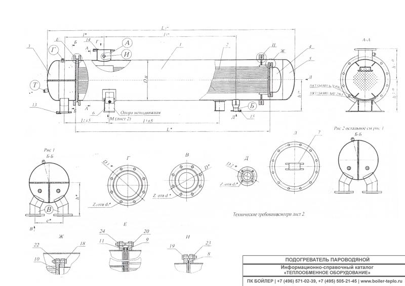 Пароводяной подогреватель ПП 1-32-7-4 Электросталь битермический теплообменник в г котлах