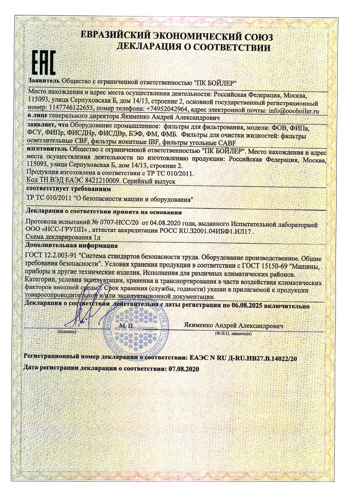 Декларация о соответствии ТР ТС 010/2011 на водоподготовительное оборудование