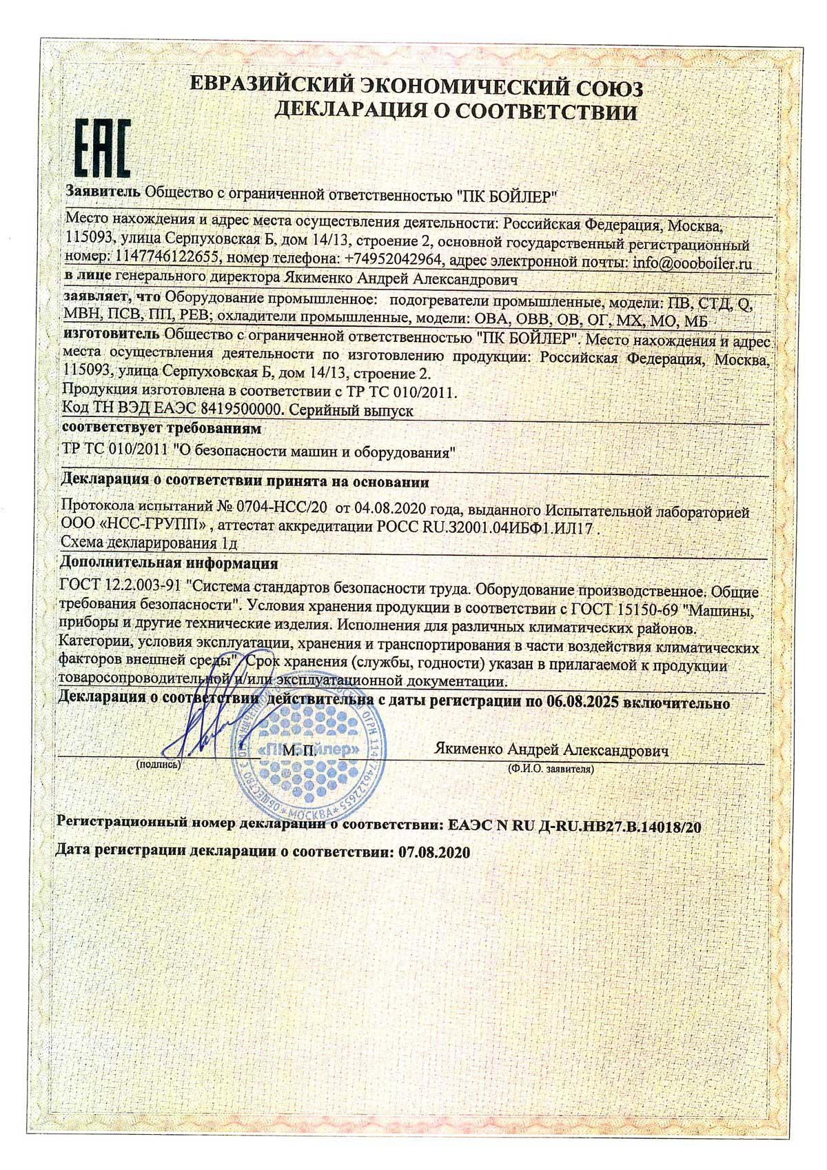 Декларация о соответствии ТР ТС 010/2011 на теплообменное оборудование