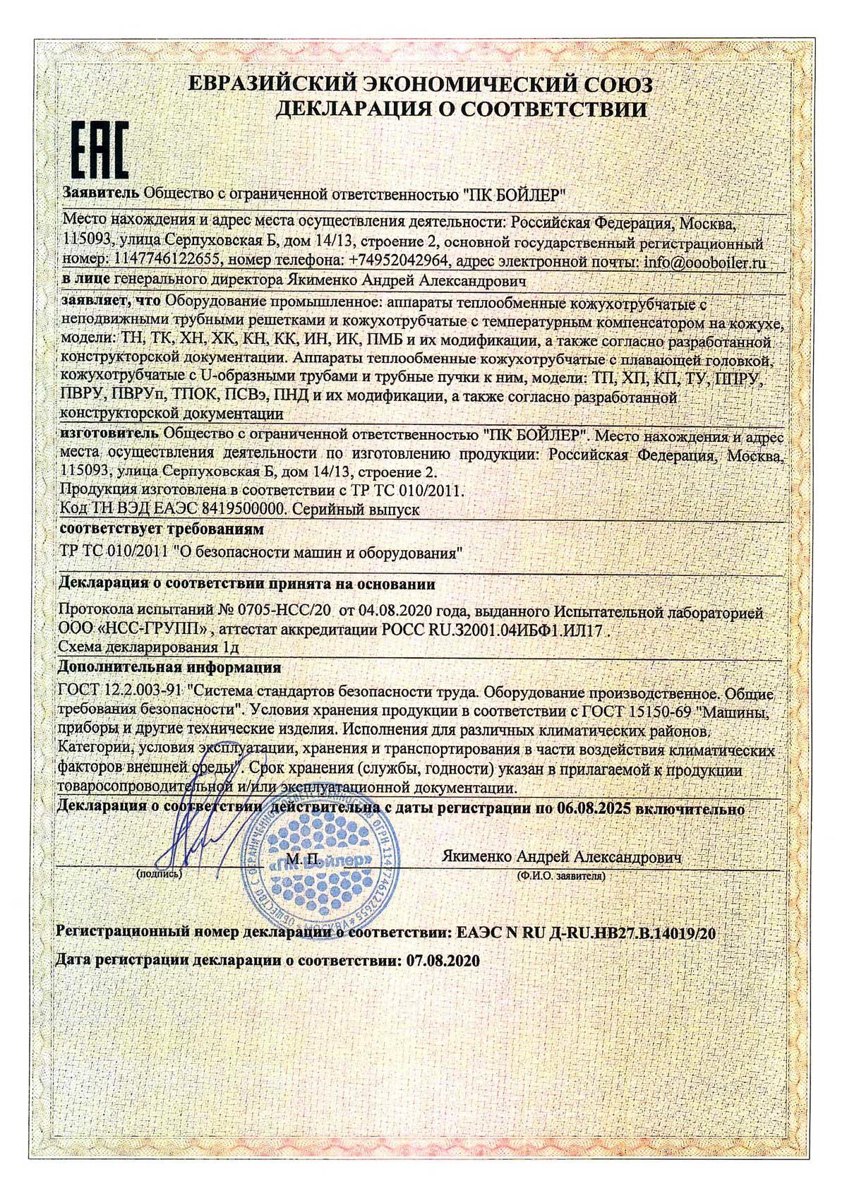 Декларация о соответствии ТР ТС 010/2011 на аппараты теплообменные кожухотрубчатые с неподвижными трубными решетками