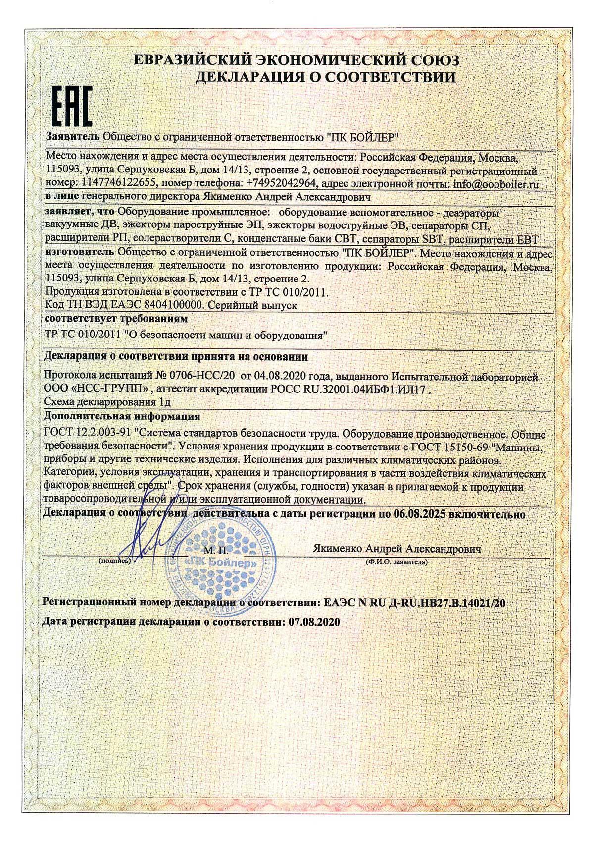 Декларация о соответствии ТР ТС 010/2011 на вспомогательное водоподготовительное оборудование