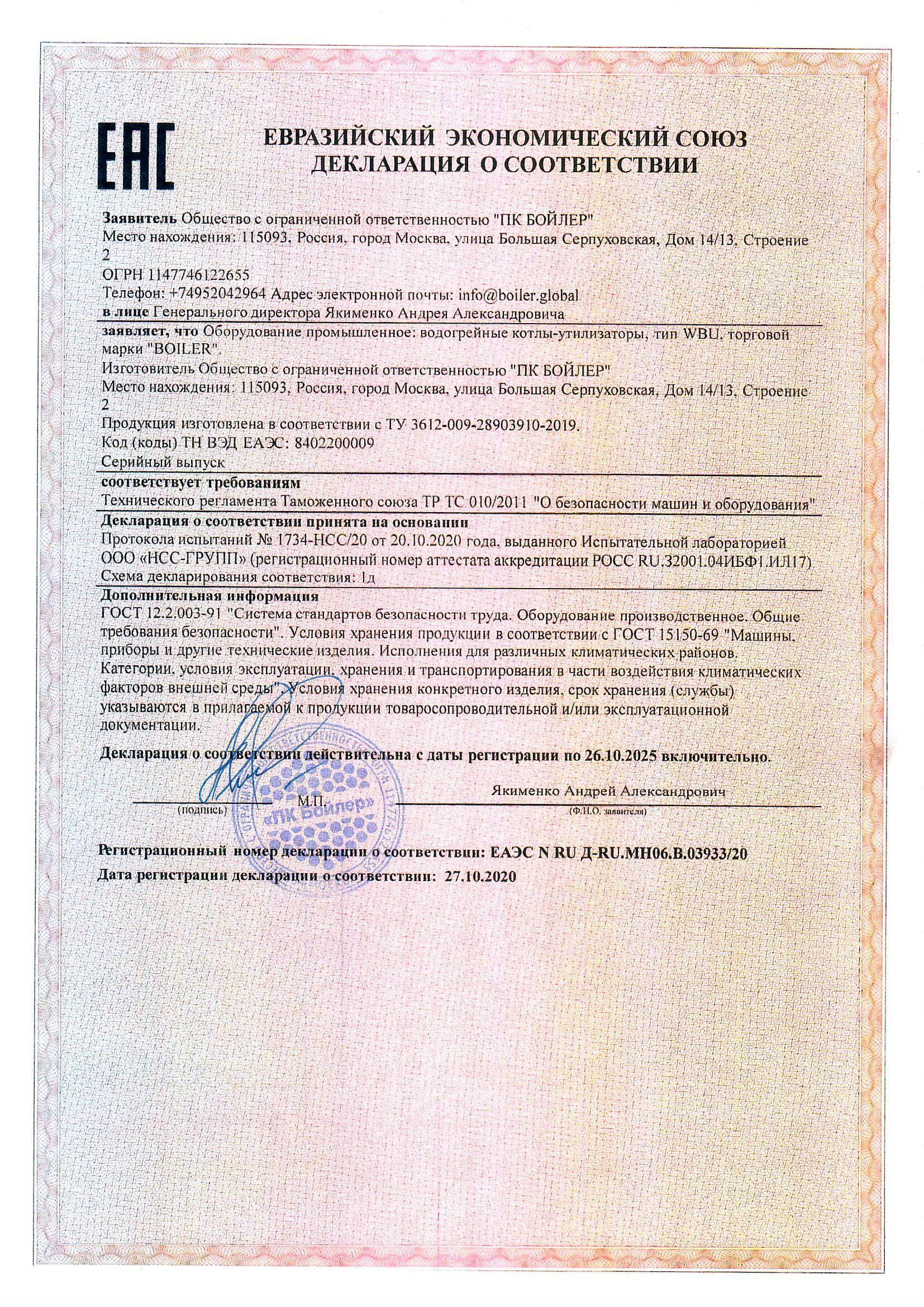 Декларация о соответствии ТР ТС 010/2011 на водогрейные котлы-утилизаторы тип WBU