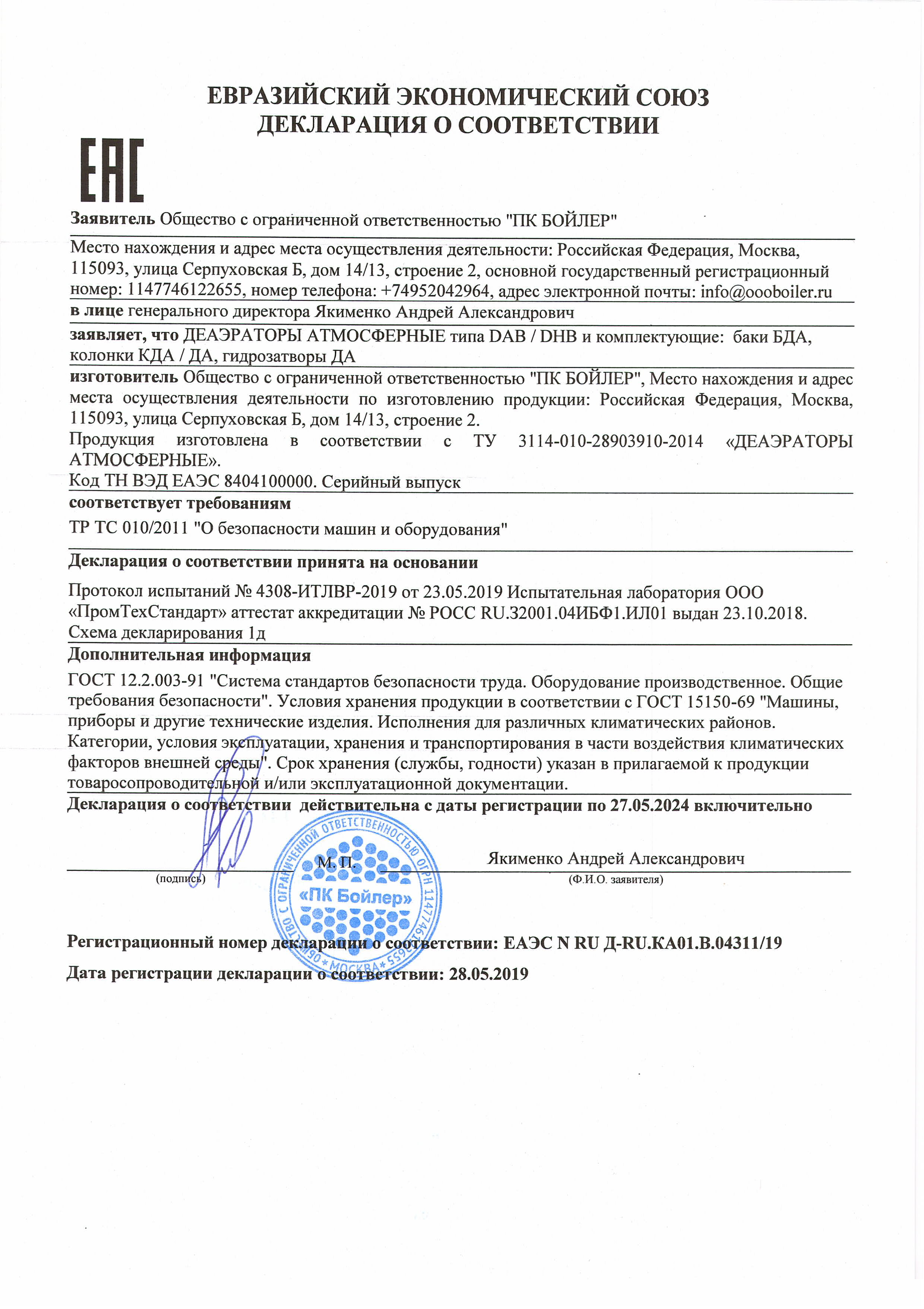 Евразийский экономический союз. Декларация о соответствии. Деаэраторы атмосферные типа DAB/DHB и комплектующие: баки БДА, колонки КДА/ДА, гидрозатворы ДА.