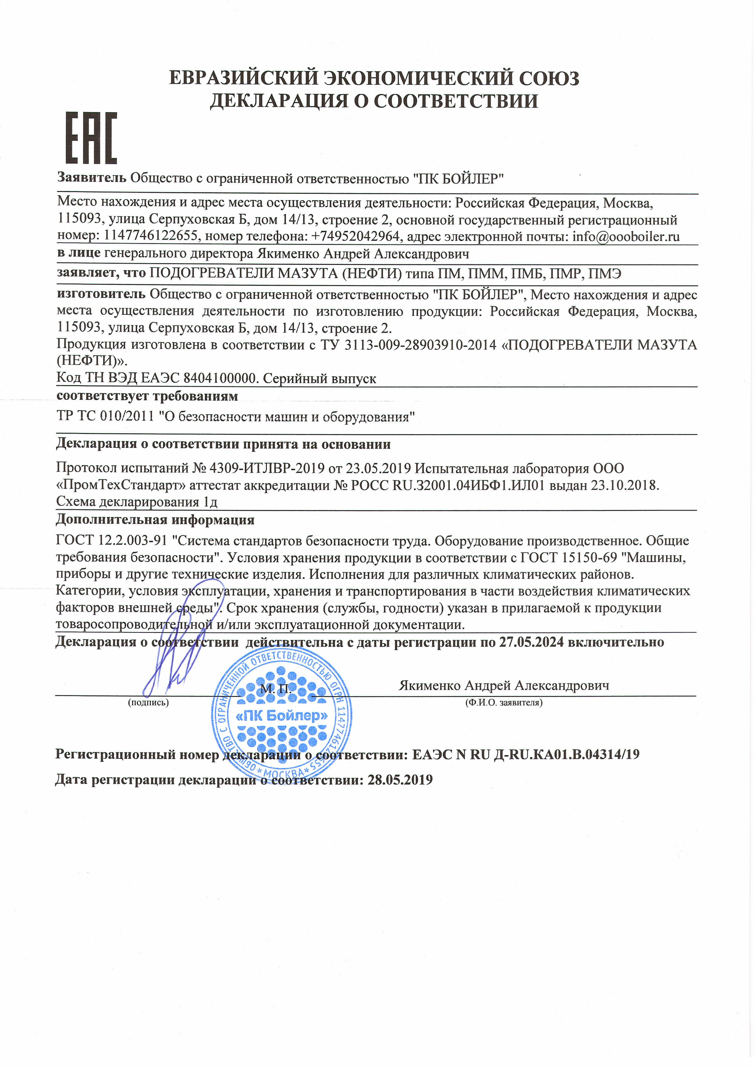Евразийский экономический союз. Декларация о соответствии. Подогреватели мазута (нефти) типа ПМ, ПММ, ПМБ, ПМР, ПМЭ.