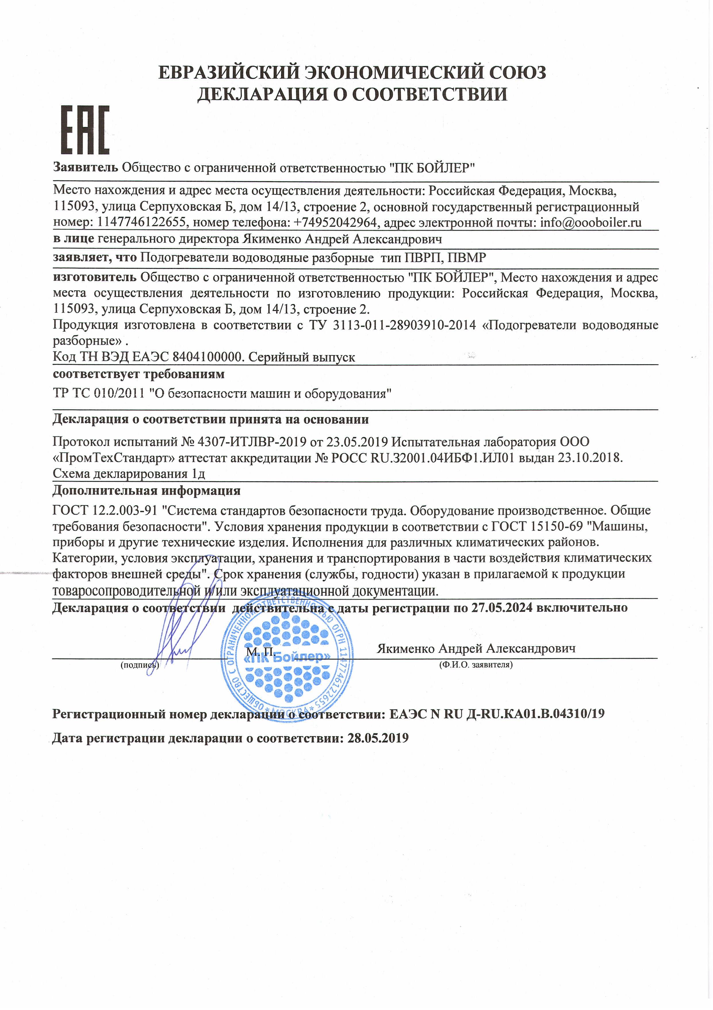 Евразийский экономический союз. Декларация о соответствии. Подогреватели  водоводяные разборные ПВМР, ПВРП